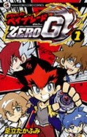 mangas - Metal Fight Beyblade Zero G vo