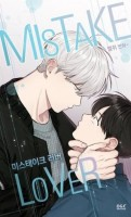 Manga - Manhwa - Mistake Lover