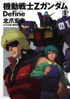 Mobile Suit Zeta Gundam Define vo