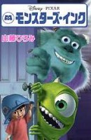Mangas - Monsters Inc vo