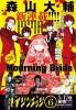 mangas - Mourning Bride vo