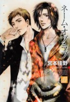mangas - Name of Love vo