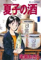 manga - Natsuko no Sake
