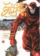 mangas - Ninja Slayer - Kyoto Hell on Earth vo