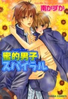 mangas - Honey Boys Spiral vo