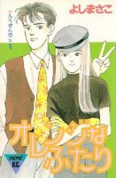 Manga - Manhwa - Orange na futari vo