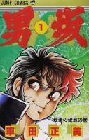manga - Otokozaka vo