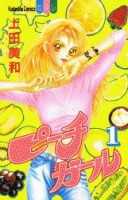 mangas - Peach Girl vo