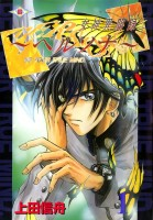 mangas - Megami Ibunroku Persona - Be your true mind vo