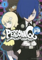 mangas - Persona Q - Shadow of the Labyrinth - Side: P3 vo