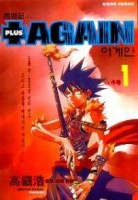 Mangas - Plus Again vo