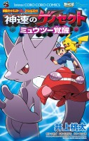 mangas - Pokemon - Best Wishes - Gekijôban - Shinsoku Genesect : Mewtwo Kakusei vo