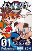 mangas - Pokemon Monster -  Horizon vo
