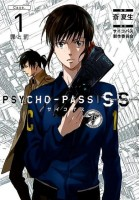 mangas - Psycho-Pass Sinners of the System Case.1 - Tsumi to Batsu vo