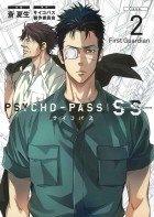 mangas - Psycho-Pass Sinners of the System Case.2 - First Guardian vo