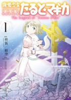 mangas - Puella magi taruto magica - the legend of Jeanne d'Arc vo