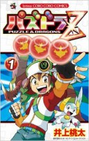 Mangas - Puzzle & Dragons Z vo