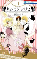 Mangas - Rabbit Alice vo