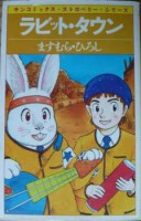Manga - Manhwa - Rabbit Town vo