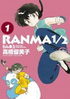 Ranma 1/2 - Perfect Edition
