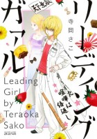mangas - Rating girl vo