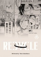 manga - Recycle Recycle