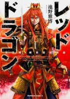Mangas - Red Dragon vo