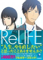 Mangas - ReLIFE vo