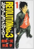Mangas - Revolution No.3 vo