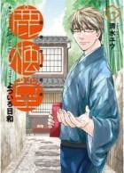 mangas - Rokuhôdô Yotsuiro Biyori vo