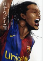 Mangas - Ronaldinho - The Smiling Champion vo