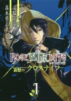 mangas - Rose Guns Days - Aishû no Cross Knife vo