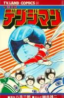 Mangas - Saburo Yatsude Denjiman