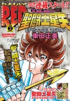 Saint Seiya - Episode Zero vo
