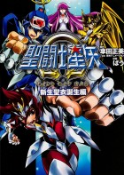 Manga - Manhwa - Saint Seiya Omega - new cloth tanjô-hen vo