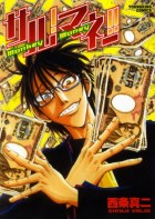 mangas - Saru! Money! vo