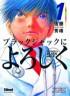 mangas - Say hello to Black Jack