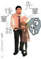 mangas - Senpai ga Urusai Kouhai no Hanashi vo