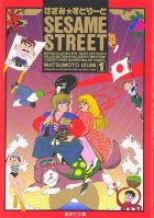 mangas - Sesame Street