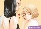 mangas - Sexy Tanaka-san vo