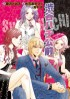 mangas - Shibuya Hachiko Mae -Another Side- vo