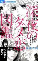 mangas - Shinya no Dame Koizukan vo