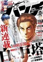 mangas - Shiroi Kyotô vo