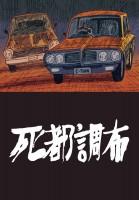 mangas - Shit Chofu