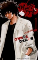 mangas - Silent Blood vo