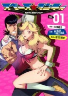 mangas - Space dandy vo