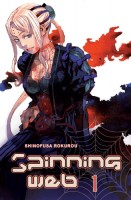 Manga - Manhwa - Spinning Web