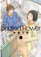 mangas - Spotted Flower vo