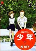 mangas - Stay Lovely - Shônen vo