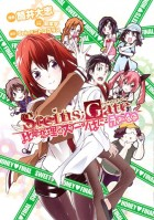 mangas - Steins;Gate - Hiyoku Renri no Sweets Honey - Final vo